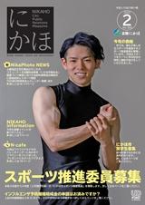 広報にかほ2021年2月号