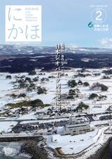 広報にかほ2021年2月15日号