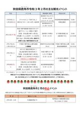 鹿角市「秋田県鹿角市2月の主なイベント」2021