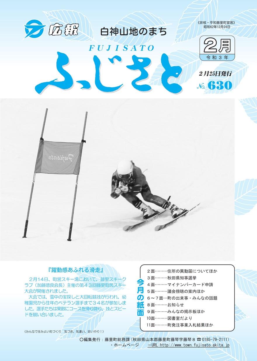 広報ふじさと2021年2月号
