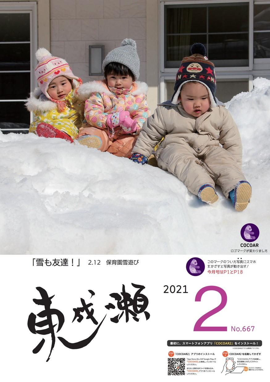 広報東成瀬2021年2月号