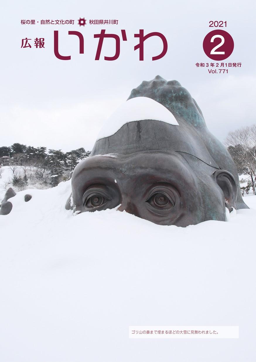 広報いかわ2021年2月号