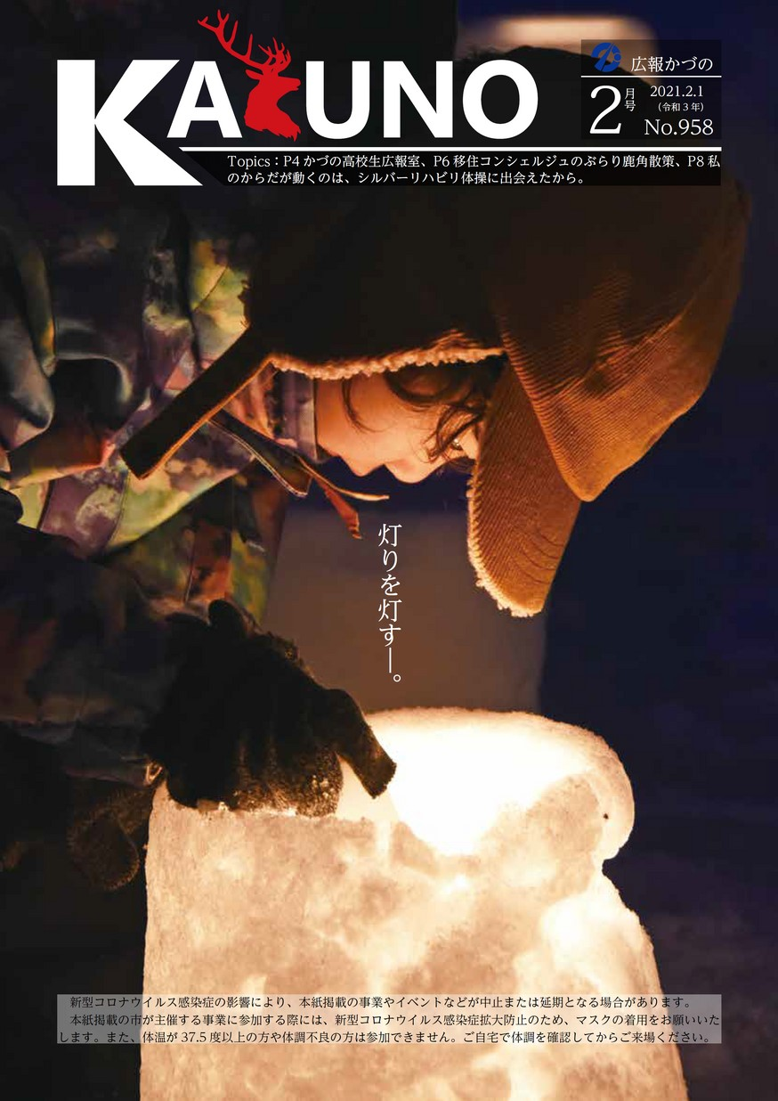広報かづの2021年2月号