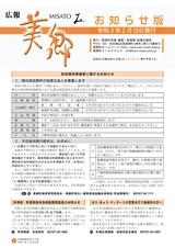 広報美郷2021年2月号 お知らせ版