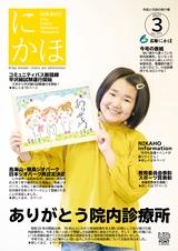 広報にかほ2021年3月号