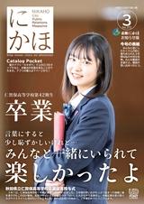 広報にかほ2021年3月15日号
