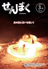 広報せんぼく2021年3月16日号