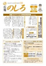 広報のしろ2021年3月25日号