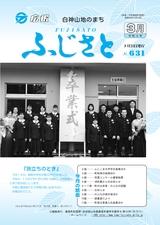 広報ふじさと2021年3月号