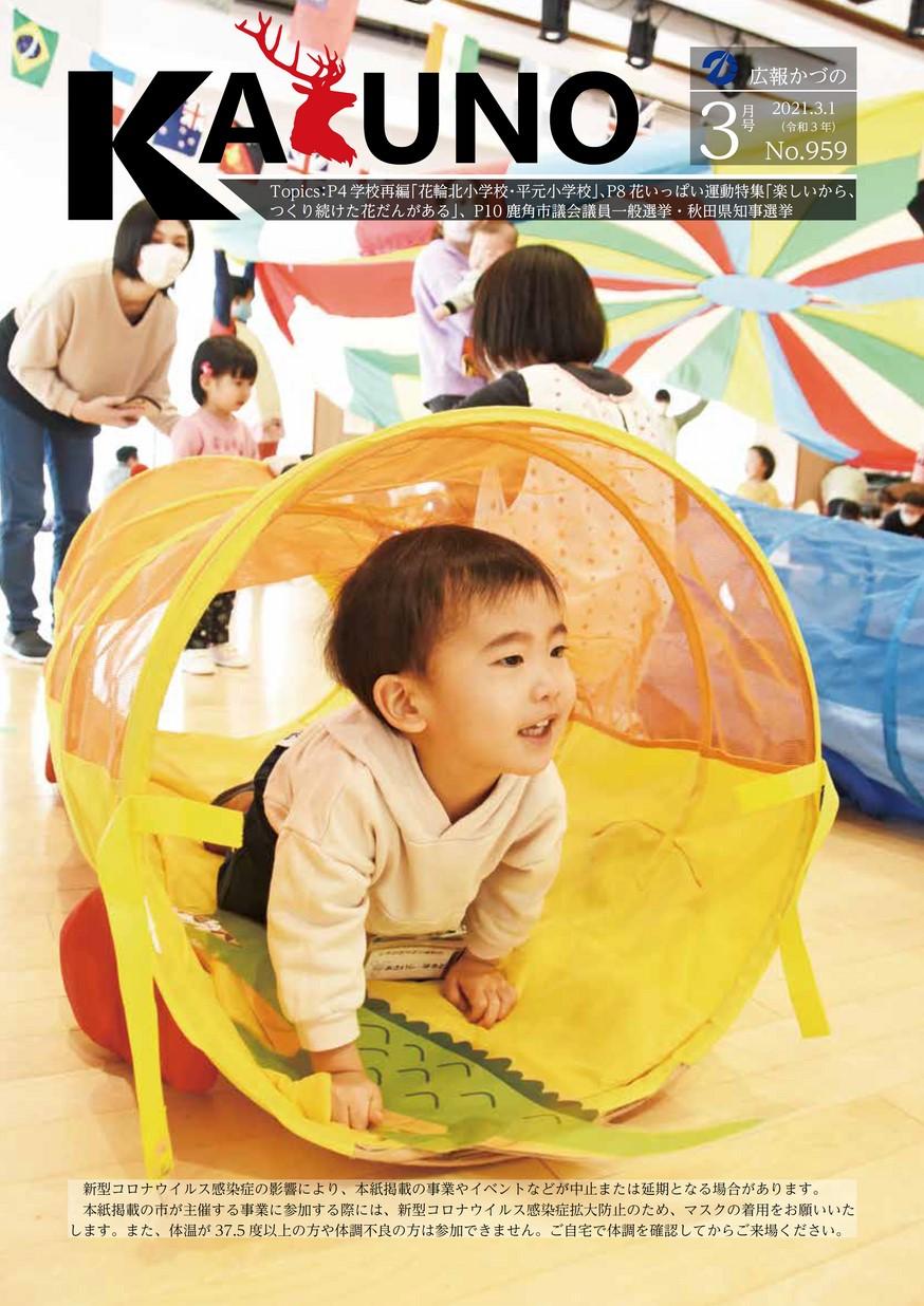 広報かづの2021年3月号