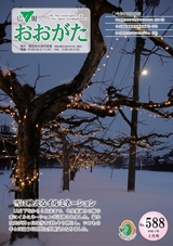 広報おおがた2021年3月号