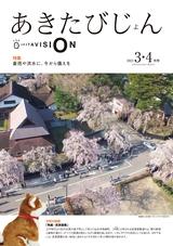 秋田県広報紙 あきたびじょん2021年3・4月号