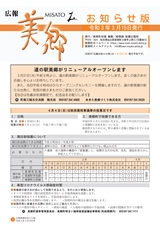 広報美郷2021年3月号 お知らせ版