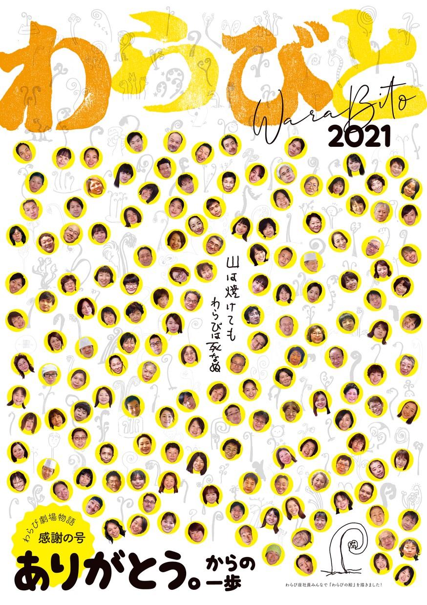 あきた芸術村「わらびと」2021