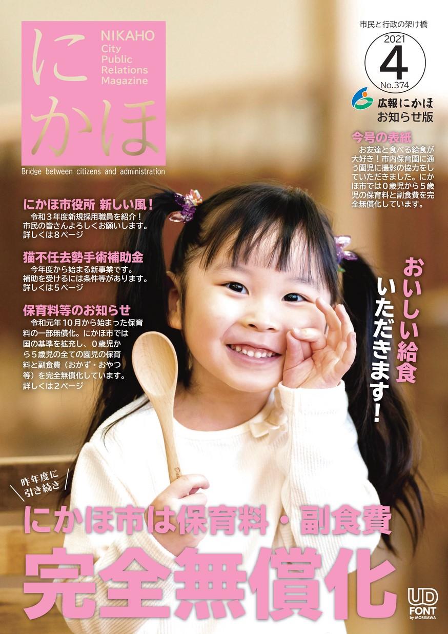 広報にかほ2021年4月15日号