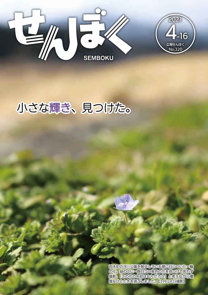 広報せんぼく2021年4月16日号