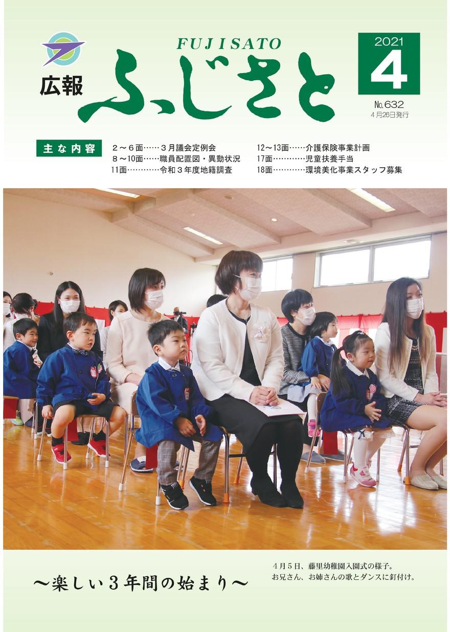 広報ふじさと2021年4月号