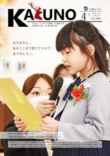 広報かづの2021年4月号