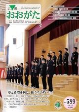 広報おおがた2021年4月号