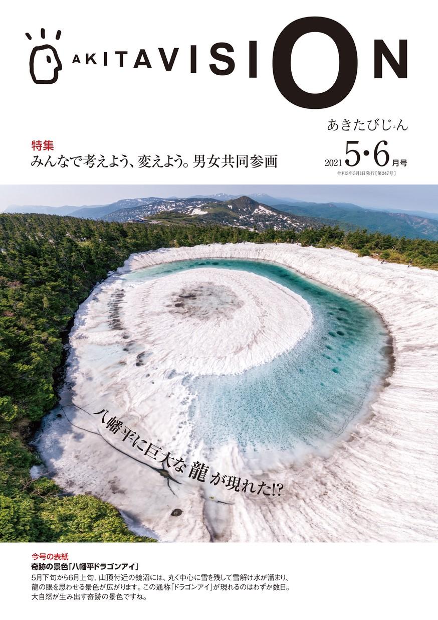 秋田県広報紙 あきたびじょん2021年5・6月号