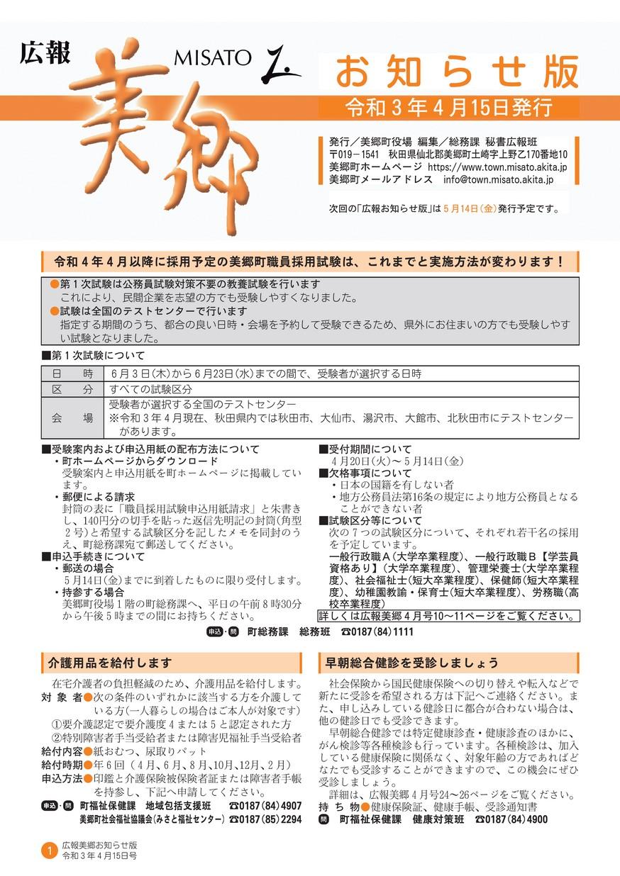 広報美郷2021年4月号 お知らせ版