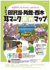 仙北市「田沢湖・角館・西木耳マーク観光マップ」2021