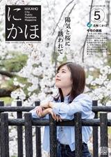 広報にかほ2021年5月号