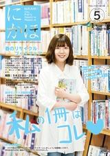 広報にかほ2021年5月15日号