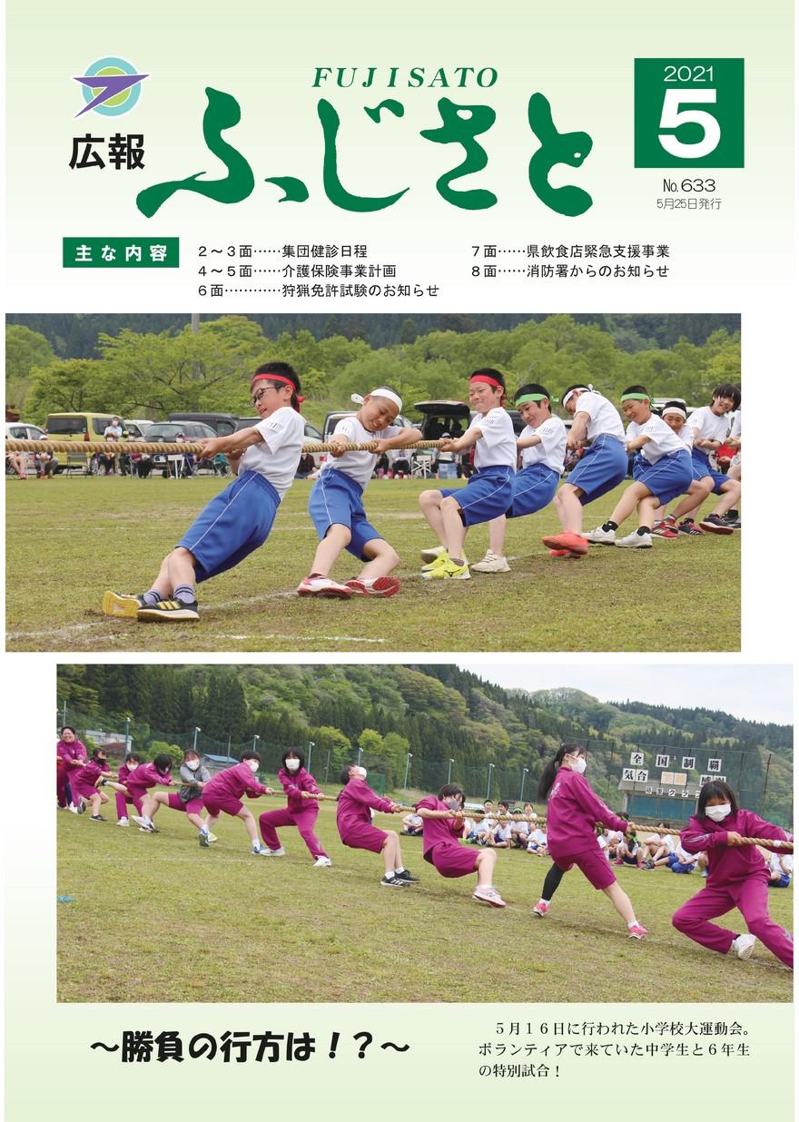 広報ふじさと2021年5月号