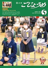 広報ごじょうめ2021年5月号