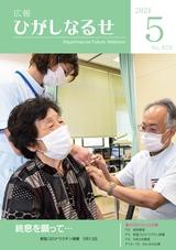 広報東成瀬2021年5月号