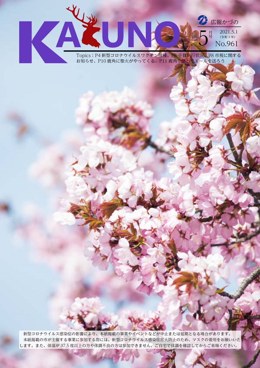 広報かづの2021年5月号