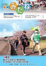 広報みたね2021年5月号