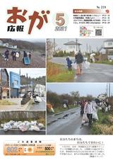 広報おが2021年5月号