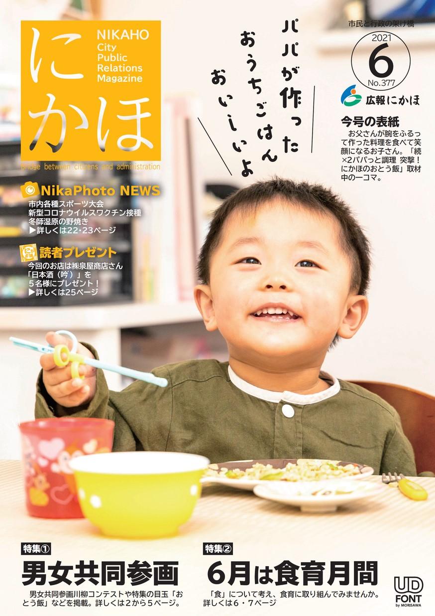 広報にかほ2021年6月号