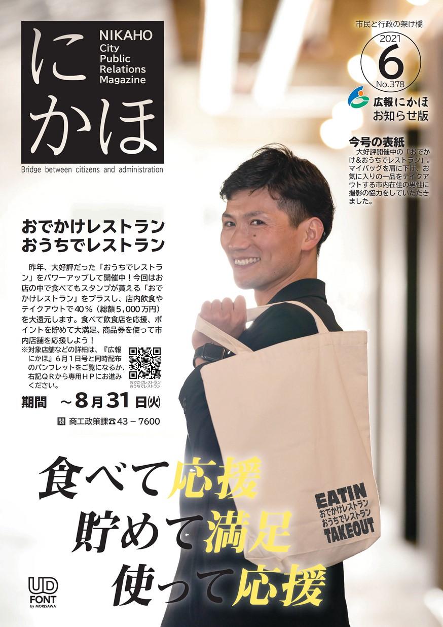広報にかほ2021年6月15日号