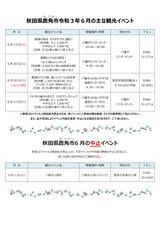 鹿角市「秋田県鹿角市6月の主なイベント」2021
