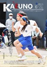 広報かづの2021年6月号
