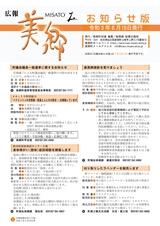 広報美郷2021年6月号 お知らせ版