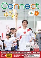 広報ゆざわ2021年7月1日号