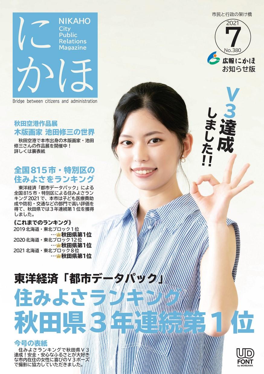 広報にかほ2021年7月15日号