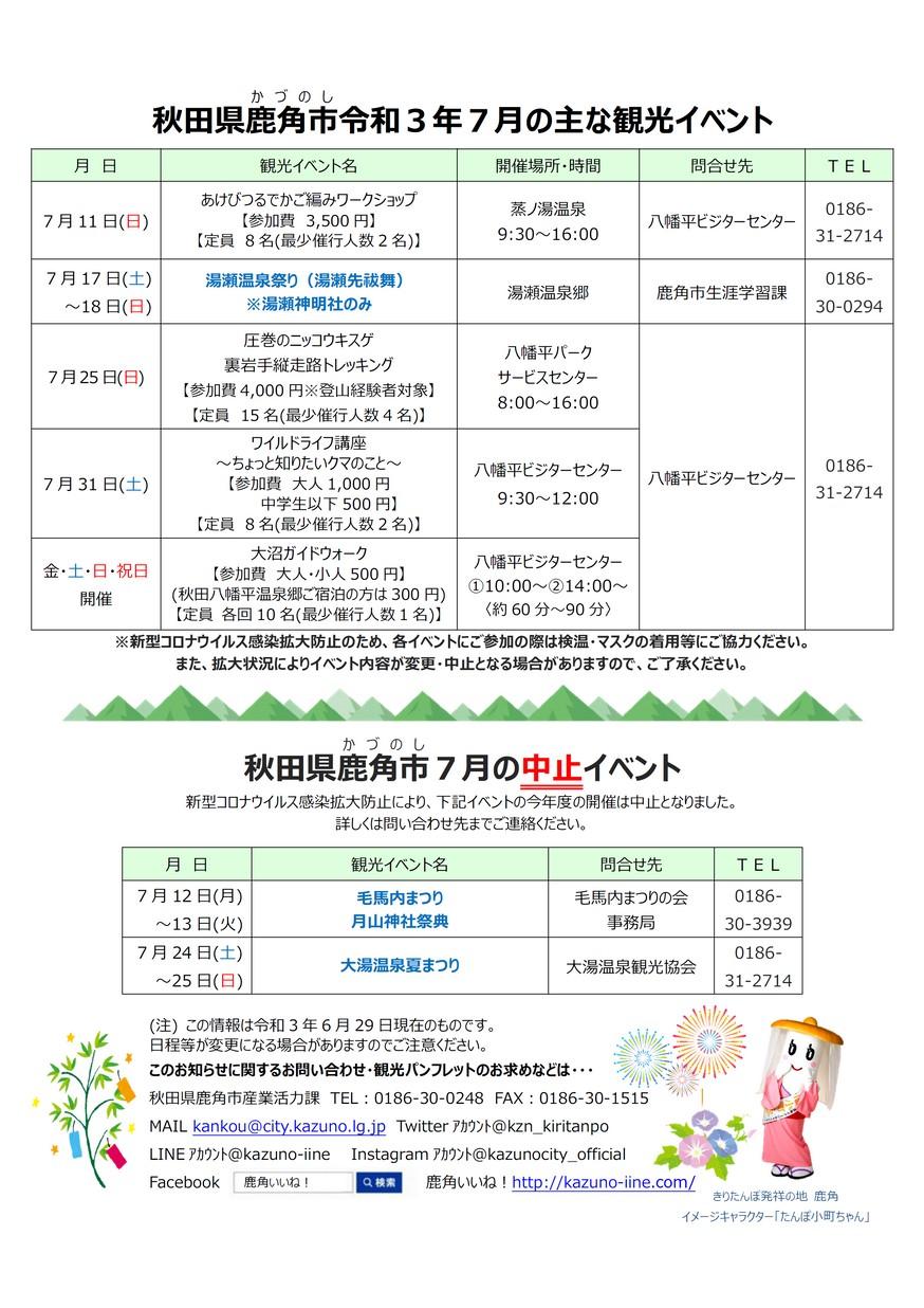 鹿角市「秋田県鹿角市7月の主なイベント」2021
