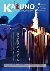 広報かづの2021年7月号