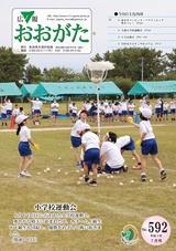 広報おおがた2021年7月号