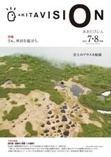 秋田県広報紙 あきたびじょん2021年7・8月号