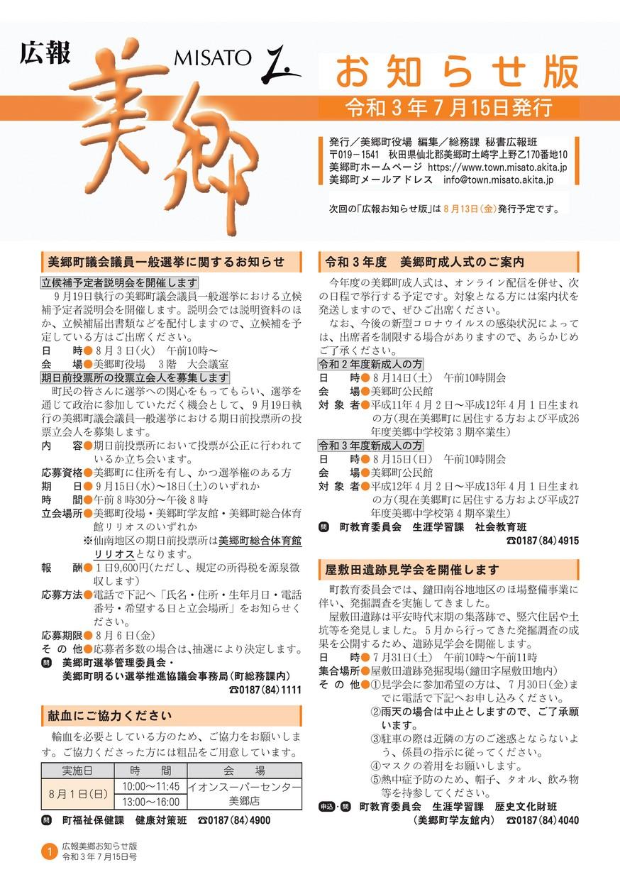 広報美郷2021年7月号 お知らせ版