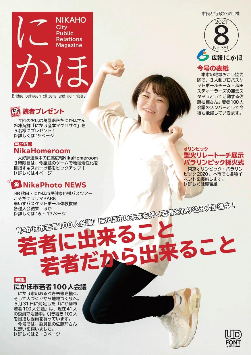 広報にかほ2021年8月号