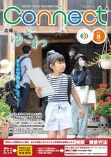 広報ゆざわ2021年8月1日号