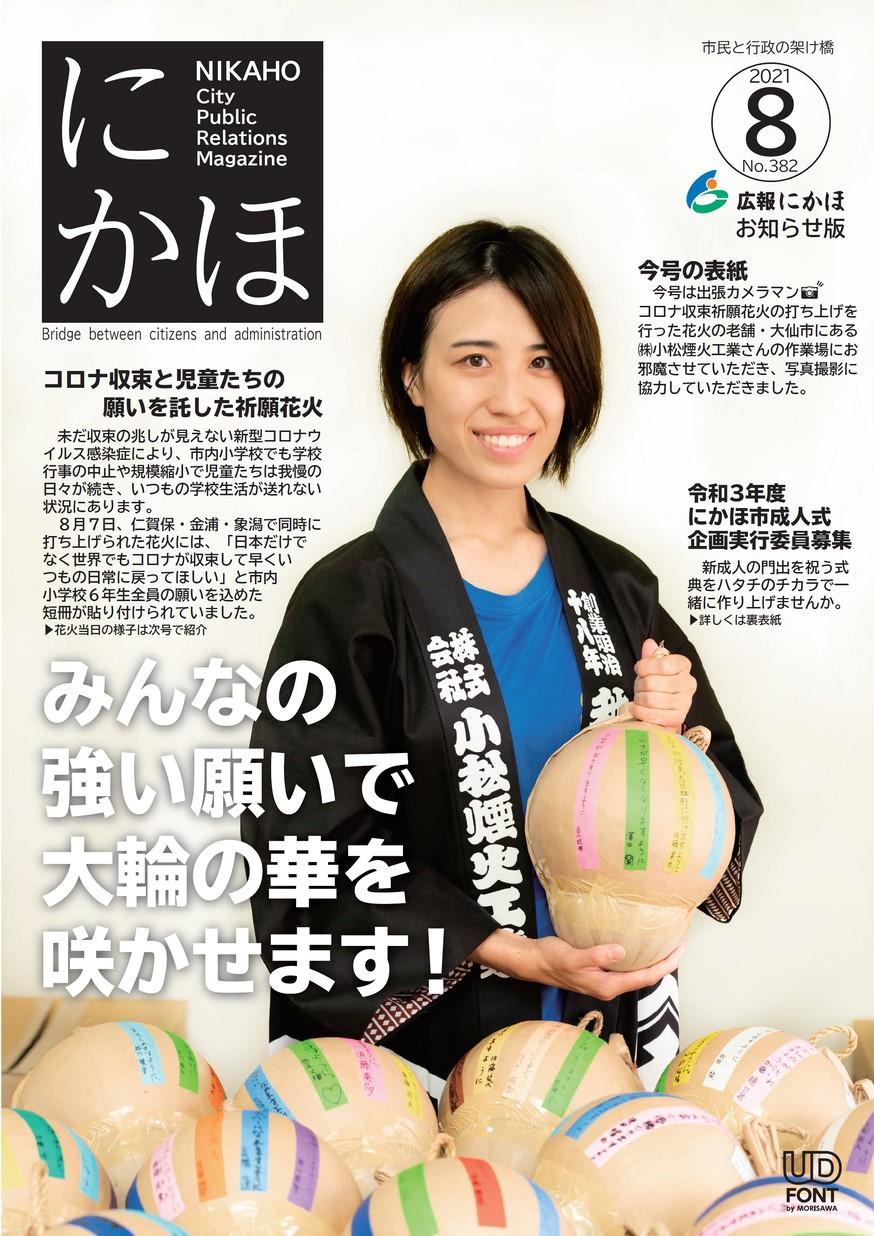 広報にかほ2021年8月15日号