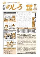 広報のしろ2021年8月25日号